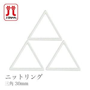 ハマナカ ニットリング・三角・30mm H204-597-30