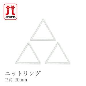 ハマナカ ニットリング・三角・20mm H204-597-20
