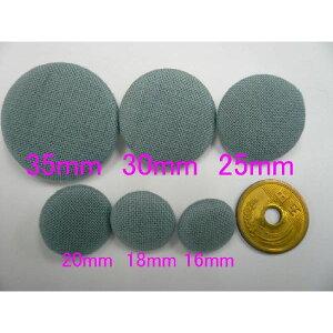 平くるみボタン  10mm -16mm 1ケ価格