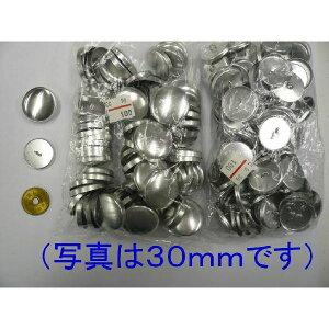 【別売の専用打ち具が必要です】平くるみボタン  ボタン金具のみ 30mm 100セット価格