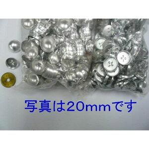 【別売の専用打ち具が必要です】トップくるみボタン  ボタン金具のみ 10mm -16mm 100セット価格