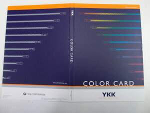 YKKファスナー カラーサンプル帳 YKKファスナー色見本帳 基本色&特注色