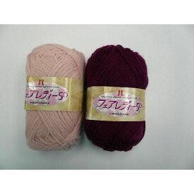ハマナカ毛糸 フェアレディ50 その2