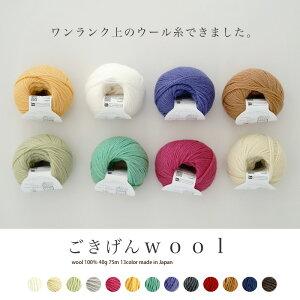 ごきげんwool【毛100%(内南米プンタウール50%)/並太/約40g玉巻(約75m)】Z2009N/ZAKKA