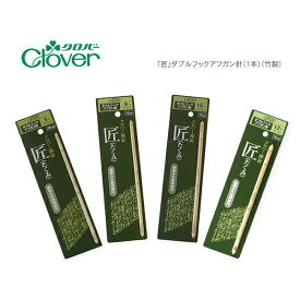 クロバー ダブルフックアフガン針「匠」竹製【6・8・10・12号】ZCL54/ZAKKA/Clover