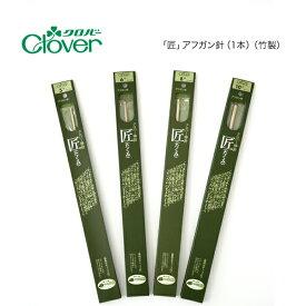 クロバーアフガン針「匠」竹製【5・6・8・10号】ZCL54-3/ZAKKA/Clover
