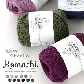 Komachi(こまち)【3玉パック】【綿100%/合太/約40g玉巻(約100m)】Z617F/ZAKKA