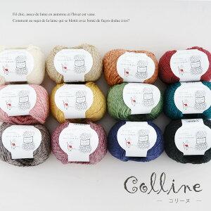 Colline(コリーヌ)【ウール75%・ナイロン25%/合細-中細/約40g玉巻(約160m)】Z2026/ZAKKA毛糸編み物手芸手編み