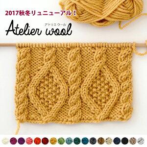 atelierwool(アトリエウール)【毛100%/約40g玉巻(約44m)/極太】Z2008N/ZAKKA手編み毛糸編み物手芸