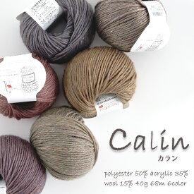 Calin(カラン)【ポリエステル50%アクリル35%毛15%/並太/約40g玉巻(約68m)】Z484/ZAKKA/在庫限り