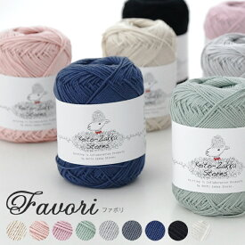 \NEWアウトレット/Favori(ファボリ)【綿100%/約40g玉巻(約108m)/合太】Z629/ZAKKA