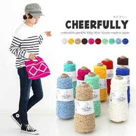\SALE延長/cheerfully(チアフリー)【綿60%ジュート40%/約100gコーン巻(約145m)/並太】Z635/ZAKKA