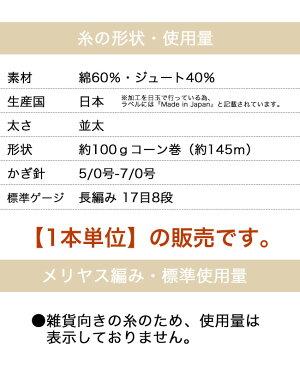 cheerfully(チアフリー)【綿60%ジュート40%/約100gコーン巻(約145m)/並太】Z635/ZAKKA