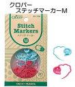 クロバー ステッチマーカー<M>clover55-756【ステッチマーカーM/クローバー/編み物用品/編物道具/手編み用品】