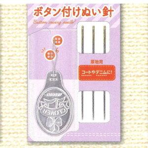 クロバー ボタン付けぬい針<厚地用>clover18-644【クローバー/洋裁道具/洋裁用具/携帯用裁縫セット】