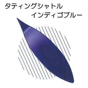 クロバー タティングシャトル インディゴブルーclover57-198【タティングレース/手芸/レース編み/初心者】
