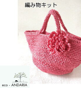 かぎ 編み バッグ