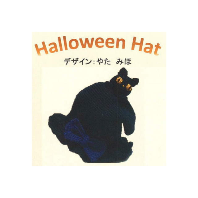 ハロウィン黒ねこ帽子の編み物キット【ハロウイン/かぎ針編みキット/ニットキット/手作りキット/着分パック/無料編み図つきキット】