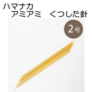 ハマナカ アミアミくつした針 No.2 2号hamanaka H250-315-002【ハマナカ編み針/棒針/靴下用】
