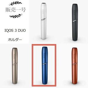 IQOS3 DUO アイコス3 デュオ ホルダー ステラーブルー 新品・未開封・登録済品・補償無し