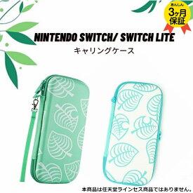 Nintendo Switch ケース スイッチ ケース Nintendo Switch Lite ケース 最大収納  衝撃吸収キャリング ケース カード10枚/8枚収納 コンパクト ベルト固定 耐水性 両面色違い仕様