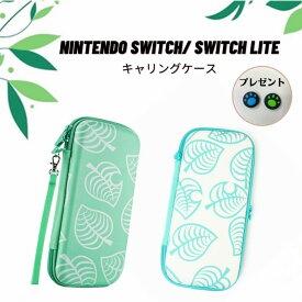 【お買い物マラソン】Nintendo Switch ケース スイッチ ケース Nintendo Switch Lite ストラップ付き 撥水 軽量 コンパクト 軽い 耐衝撃 最大収納 衝撃吸収 キャリングケース カード10枚/8枚 コンパクト ベルト固定 耐水性 両面色違い仕様 プレゼント