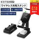 【タイムセール】KEITSU EXP ワイヤレス充電器 2in1 スマホ 充電スタンド スマホスタンド Qi急速充電 15W 【2台同時充…