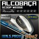 Alcobaca zelos7 01