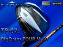 Tp07s bigevent tour