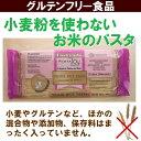 小麦粉を使わないお米のパスタ!添加物、保存料不使用で女性に大人気♪【ヨミオノスタジオ】【Tinkyada】お米パスタ ホワイトスパ