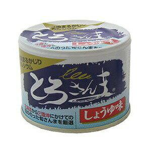 脂ののった旬のさんまを使用!!【千葉産直】とろさんましょうゆ味 缶詰