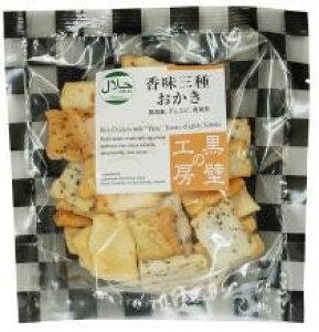 【お取り寄せ商品】ハラール・香味三種おかき袋入 50g【アリモト】