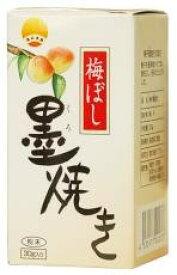 【無双本舗】梅ぼし墨焼き(くろやき)30g