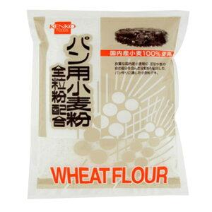 パン用小麦粉 全粒粉配合 500g【健康フーズ】