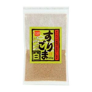 すりごま(白胡麻 65g【健康フーズ】【1〜8個はメール便対応可】