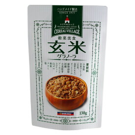 2033404-msko 穀菜美食 玄米グラノーラ 130g【三育フーズ】