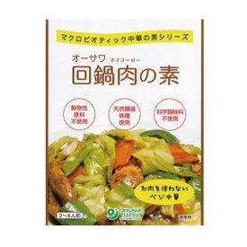 オーサワ回鍋肉の素 100g【オーサワ】