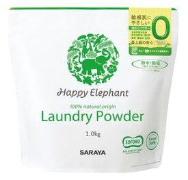 【サラヤ】ハッピーエレファント 洗たくパウダー1kg