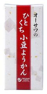3009633-os オーサワのひとくち小豆ようかん 1本【オーサワ】【1〜10個はメール便対応可】