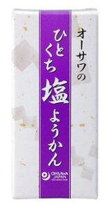 3009634-1-os オーサワのひとくち塩ようかん 20本セット【オーサワ】