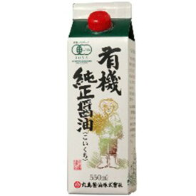 2010003-ms 有機純正醤油(こいくち)(紙パック) 550ml【マルシマ】