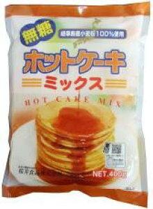 ホットケーキミックス・無糖400g【桜井食品】【1個はメール便対応可】