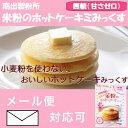 【1〜4個はメール便対応★送料150円★】【南出製粉所】米粉のホットケーキみっくす(無糖)