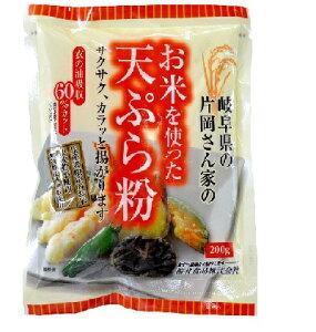 岐阜県の片岡さん家のお米を使った天ぶら粉200g【桜井食品】【1〜2個はメール便対応可】