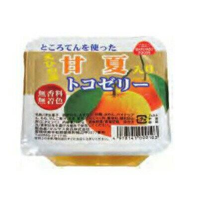 ところてんを使った無香料のゼリー【マルヤス食品】トコゼリー(甘夏)130g