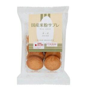 1010991-kf 国産米粉サブレ(チーズ) 8個【南出製粉所】【1〜8個はメール便対応可】