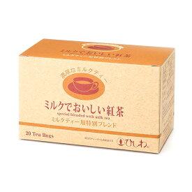 1068452-kf ミルクでおいしい紅茶(TB) (2.3g×20包)【菱和園】