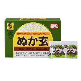 【健康フーズ】ぬか玄 顆粒 2g×80包