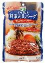 【1〜6個はメール便対応可】【三育フーズ】てり焼き野菜大豆バーグ 100g