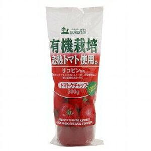有機栽培完熟トマト使用 トマトケチャップ 300g【創健社】